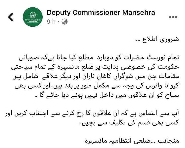 Tourism alert from the Deputy Commissioner Mansehra, Pakistan